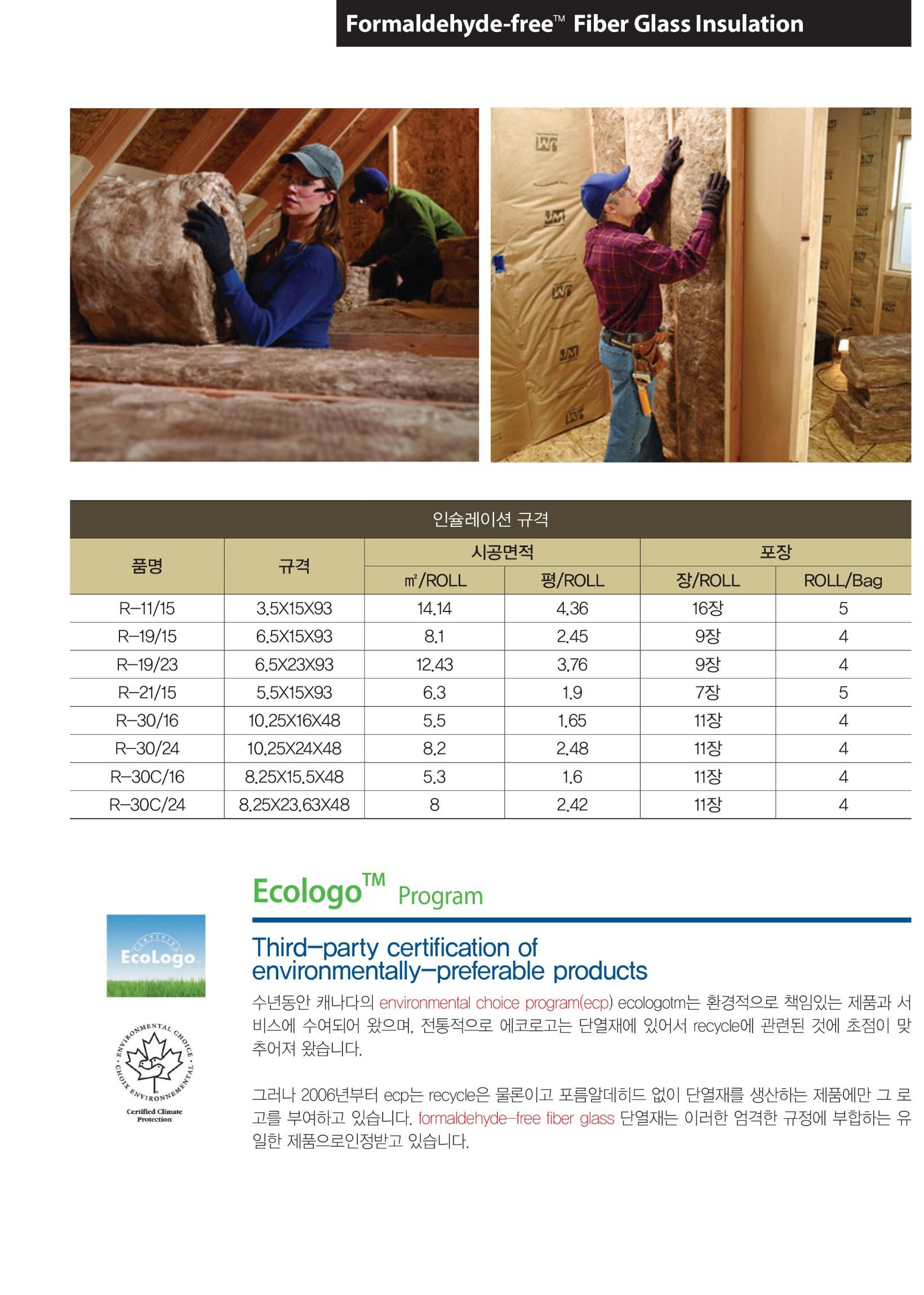 2015승효(카)-단열1016(인쇄) (1)_페이지_03.jpg
