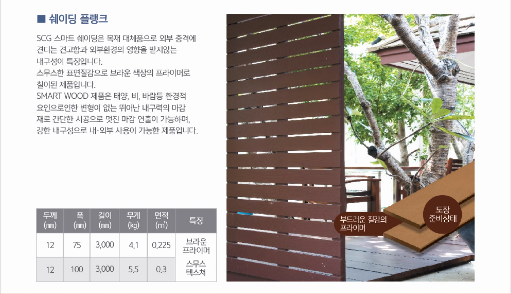 스마트우드8p-최종수정-4.jpg