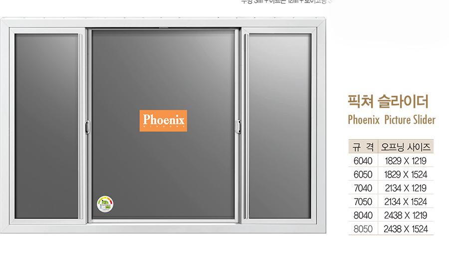 피닉스 3중 픽쳐 슬라이더 본문1.jpg